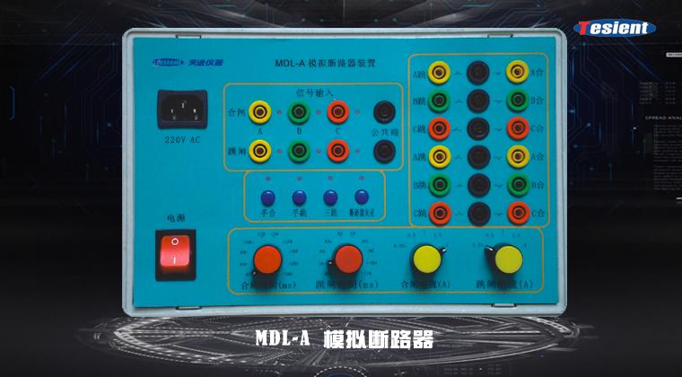 继电保护测试仪|继电保护|测试仪|天进仪器|成都天进|tesient|放大器|MA3000|MC3000|ME3000|MF3000|MS3000|MP3000|MT2000|MSC1000|CT2000|TMU-1000