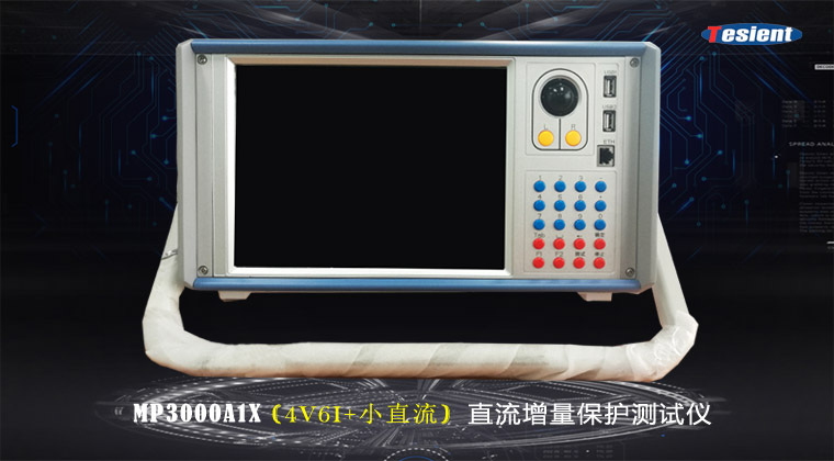 继电保护测试仪|继电保护|天进仪器